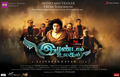 Irandam Ulagam Wallpaper