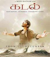 All about Kadal
