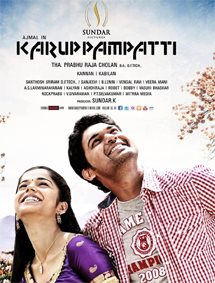 All about Karuppampatti
