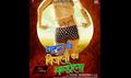 Matru Ki Bijlee Ka Mandola Picture