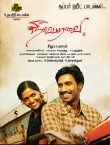 All about Neerparavai