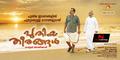 Puthiya Theerangal Wallpaper