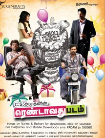 All about Rendavathu Padam