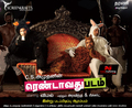 Rendavathu Padam Wallpaper