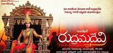 Rudhramadevi Video