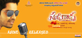 Sudigadu Wallpaper