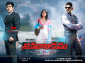 Shivathandavam Wallpaper