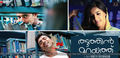 Thattathin Marayathu Wallpaper