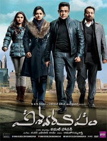 All about Vishwaroopam