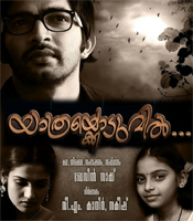 Yathrakkoduvil Movie Wallpapers
