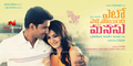 Yeto Vellipoyindi Manasu Wallpaper