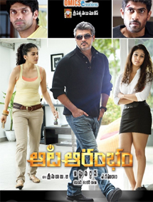 All about Aarambam