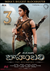Baahubali: The Beginning Picture