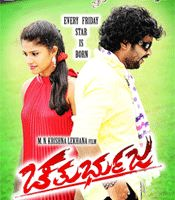Chaturbhuja Movie Wallpapers