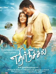 All about Ethir Neechal
