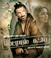 All about Madras Cafe