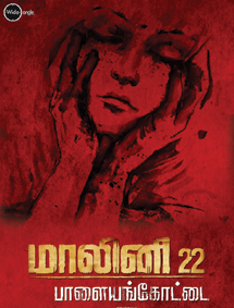 All about Malini 22 Palayamkottai