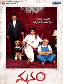 All about Manam
