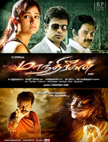 All about Manthrikan