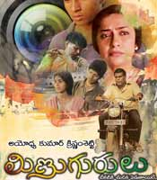Minugurulu Movie Wallpapers