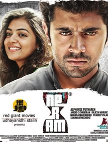 All about Neram