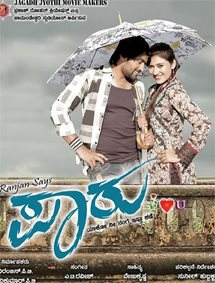 Paaru I Love You Movie Wallpapers