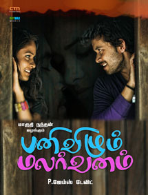 All about Panivizhum Malarvanam