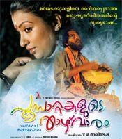 All about Poombattakalude Thazhvaram