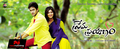 Prema Prayanam Wallpaper