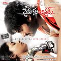Premakatha Chitram Picture