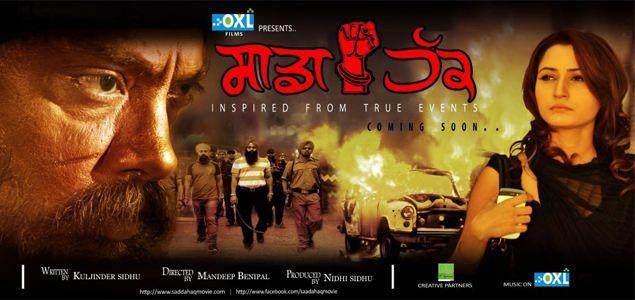 Sadda Haq Showtimes