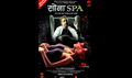 Sona Spa Picture