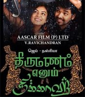 Thirumanam Ennum Nikkah Movie Wallpapers