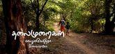 Thalai Murai Video