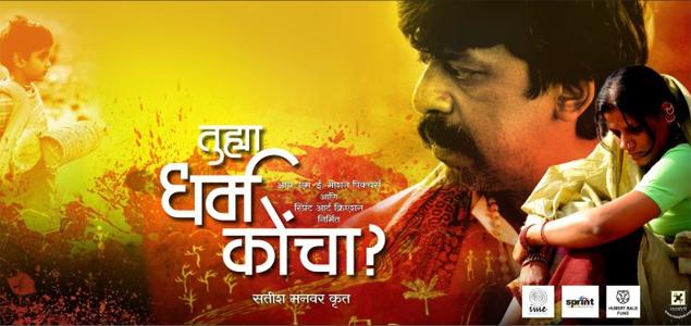 Tuhya Dharma Koncha Showtimes