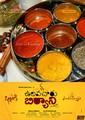 Ulavacharu Biryani Picture