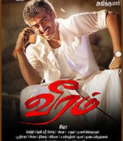 All about Veeram