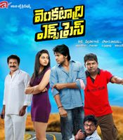 Venkatadri Express Movie Wallpapers