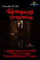 Vitthaiyadi Naanunakku Picture