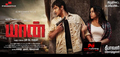 Yaan Wallpaper