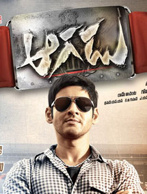 All about Aagadu