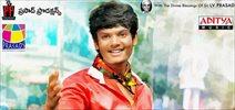 Theatrical Trailer - Andhra Pori