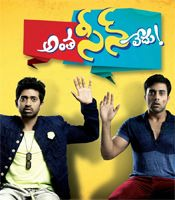 Antha Scene Ledu Movie Wallpapers