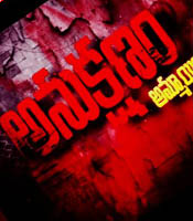 Anukshanam Movie Pictures