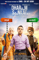 Dharam Sankat Mein Picture