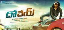 Theatrical Trailer - Dohchay