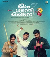 Om Shanthi Oshana Movie Wallpapers