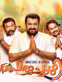 All about Peruchazhi