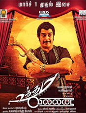 Uttama Villan Movie Wallpapers