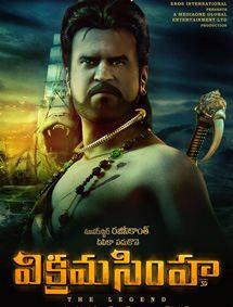 All about Vikramasimha